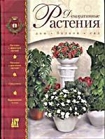 Декоративные растения от А до Я. Дом, балкон, сад