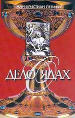 Дело о ядах: Алхимики и колдуны времен Людовика XIV