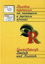 Деловая переписка на немецком и русском языках