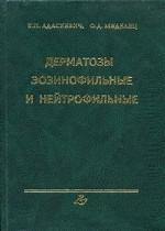 Дерматозы эозинофильные и нейтрофильные