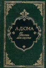 Десять лет спустя или Виконт де Бражелон. В 3-х томах