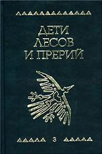 Дети лесов и прерий. В 3 томах. Том 3. Георг - Синяя Птица. Каркаджу. Охотники за орхидеями
