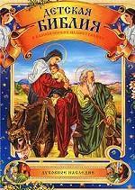 Детская Библия в классических иллюстрациях