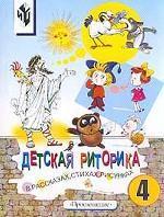 Детская риторика в рассказах, стихах, рисунках. 4 класс
