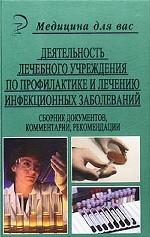 Деятельность лечебного учреждения по профилактике и лечению инфекционных заболеваний