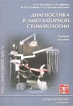Диагностика в амбулаторной стоматологии: учебное пособие