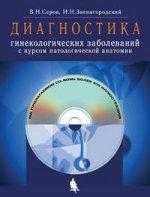 Диагностика гинекологических заболеваний с курсом патологической анатомии + приложение