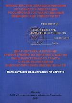 Диагностика и лечение кровотечений из верхних отделов пищеварительного тракта с использованием эндоскопических вмешательств. Методические рекомендации № 2001/114