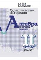 Дидактические материалы по алгебре и началам анализа для 11 класса