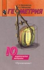 Дидактические материалы по геометрии, 10 класса к учебнику Погорелова