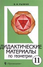 Дидактические материалы по геометрии. 11 класс