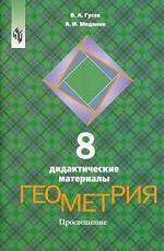 Дидактич. материалы по геометрии к учебнику Погорелова