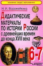 Дидактические материалы по истории России с древнейших времен до конца XVIIIв. 6-7 классы