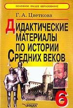 Дидактические материалы по истории Средних веков. 6 класс