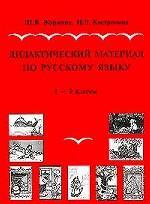 Дидактические материалы по русскому языку. 1-2 классы