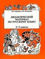 Дидактические материалы по русскому языку. 2-3 классы