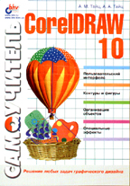 Самоучитель CorelDRAW 10