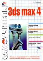 Самоучитель 3ds MAX 4