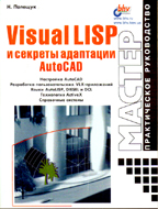 Visual LISP и секреты адаптации AutoCAD