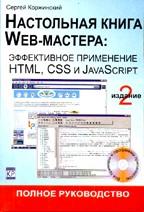 Настольная книга Web-мастера: эффективное применение HTML, CSS и JavaScript (+ CD-ROM)