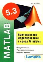 MATLAB 5.3. Имитационное моделирование в среде Windows. Практическое пособие