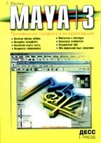 Maya 3.0. Трехмерная графика и анимация
