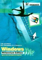 Windows Millennium Edition. Русская и английская версии