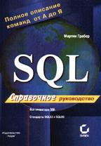 SQL Справочное руководство