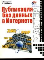 Публикация баз данных в Интернете