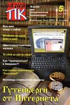 """Журнал """"Магия ПК"""" №5/2001"""