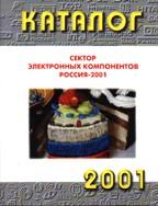 Сектор электронных компонентов. Россия - 2001