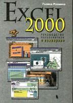 Excel 2000. Руководство пользователя с примерами