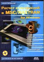 Расчет конструкций в MSC/NASTRAN for Windows с CD-ROM