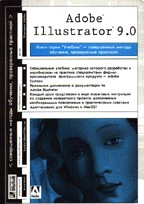 Adobe Illustrator 9.0. Учебник с CD