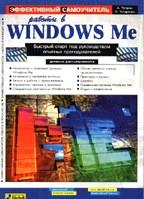 Эффективный самоучитель работы в Windows Me