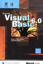 Microsoft Visual Basic 6.0. Мастерская разработчика (+CD)