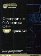 Стандартная библиотека C++ на примерах