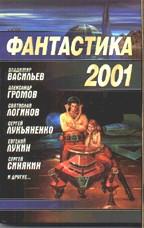Фантастика 2001