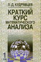 Краткий курс математического анализа