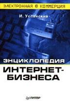 Энциклопедия Интернет-бизнеса