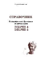Стандартные функции и процедуры Delphi 4, Delphi 5. Справочник