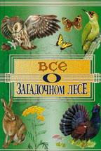 Все о загадочном лесе: детская энциклопедия