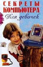 Секреты компьютера для девочек