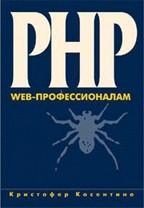 PHP: Web-профессионалам