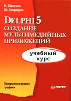 Delphi 5. Создание мультимедийных приложений: учебный курс