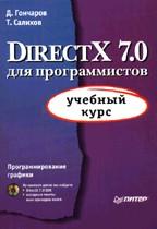 DirectX 7.0 для программистов: учебный курс (+CD)