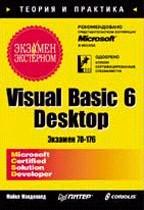 Visual Basic 6 Desktop. Экзамен — экстерном. Экзамен 70-176