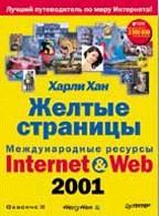 Желтые страницы Internet & Web 2001. Международные ресурсы
