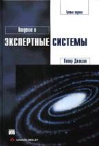 Введение в экспертные системы. 3-е издание