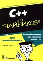 """C++ для """"чайников"""". 4-е издание"""